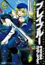 【コミック】BLAZBLUE CHIMELICAL COMPLEX(2)の画像