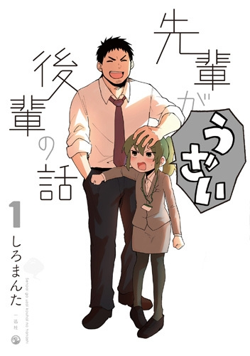 【コミック】先輩がうざい後輩の話