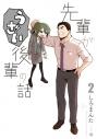 【コミック】先輩がうざい後輩の話(2) の画像
