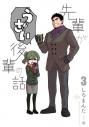 【コミック】先輩がうざい後輩の話(3)の画像