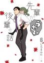 【コミック】先輩がうざい後輩の話(6)の画像