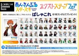 あんさんぶるスターズ!! ネクストステップフェア in アニメイト画像