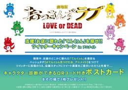 「劇場版おっさんずラブ ~LOVE or DEAD~」応援!お店に隠れた「てんくぅん」を探せ!!ツイッターキャンペーン in アニメイト画像