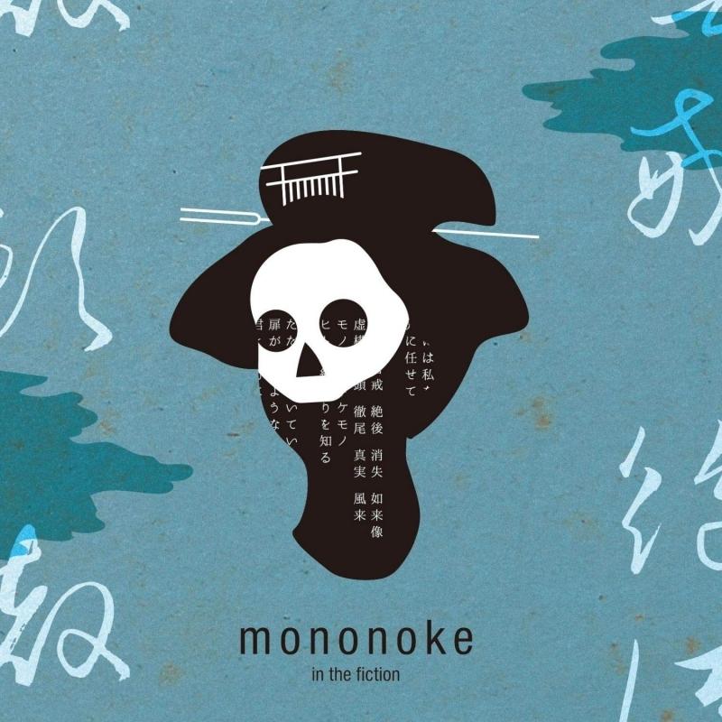 【主題歌】TV 虚構推理 OP「モノノケ・イン・ザ・フィクション」/嘘とカメレオン