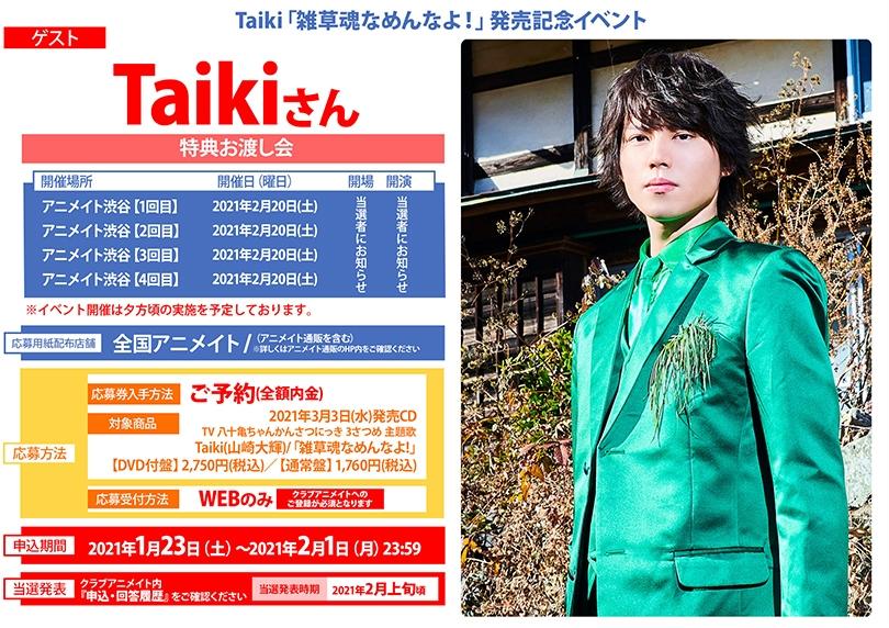 Taiki「雑草魂なめんなよ!」発売記念イベント画像