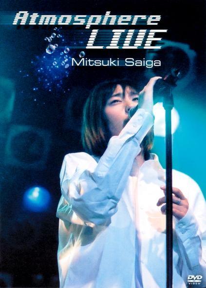 【DVD】斎賀みつき/Atmosphere Live