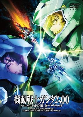 【DVD】TV 機動戦士ガンダム00 スペシャルエディション III リターン・ザ・ワールド