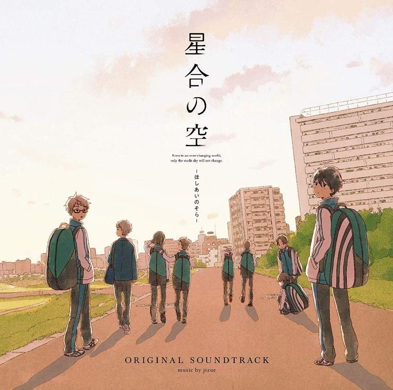 【サウンドトラック】TV 星合の空 オリジナルサウンドトラック