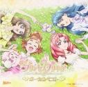 【アルバム】TV Go!プリンセスプリキュアボーカルベストの画像