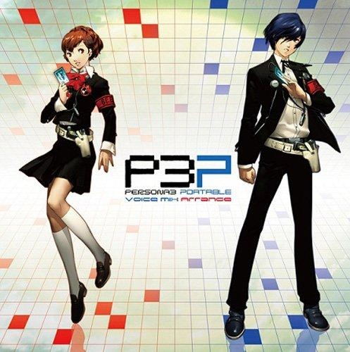 【サウンドトラック】PERSONA 3 PORTABLE Voice Mix Arrange