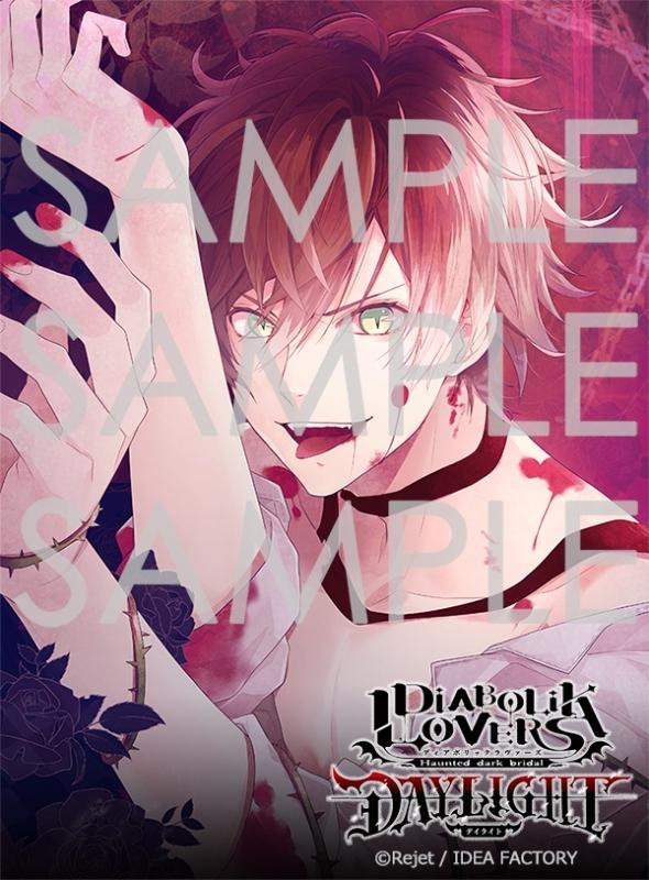 【ドラマCD】DIABOLIK LOVERS DAYLIGHT Vol.1 逆巻アヤト(CV.緑川光)