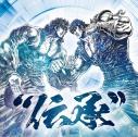 """【アルバム】北斗の拳 35th Anniversary Album""""伝承""""の画像"""