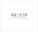 【アルバム】温泉むすめ 温泉むすめコンプリートBOX アニメイトSIDE 初回限定盤の画像