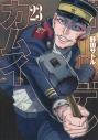 【コミック】ゴールデンカムイ(23) 通常版の画像