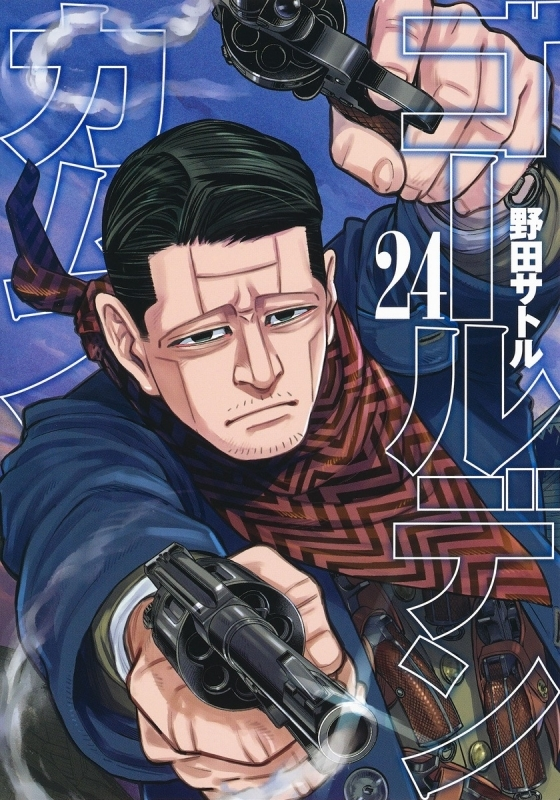【ポイント還元版(12%)】【コミック】ゴールデンカムイ 1~24巻セット