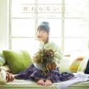 【主題歌】TV とある魔術の禁書目録III 新ED「終わらない歌」/井口裕香 アーティスト盤の画像