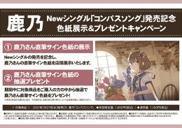 鹿乃 Newシングル「コンパスソング」発売記念 色紙展示&プレゼントキャンペーン画像