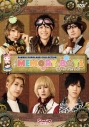 【DVD】舞台 MEMORY BOYS~想い出を売る店~の画像