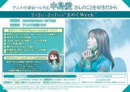 """アニメイト新宿ハルクは、中島愛さんのことを好きだから2月2日~2月7日は""""まめぐWeek""""画像"""