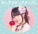 【アルバム】小倉唯/ホップ・ステップ・アップル CD+BD盤の画像