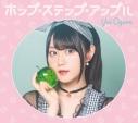 【アルバム】小倉唯/ホップ・ステップ・アップル CD+DVD盤の画像