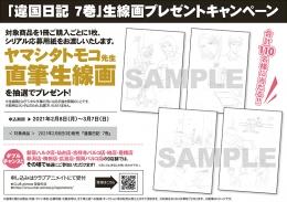 「違国日記 7巻」生線画プレゼントキャンペーン画像