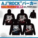 """【チケット】AnimeJapan(アニメジャパン)2019 【AJ""""ROCK""""パーカー引換券】の画像"""