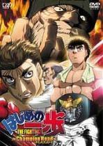 【DVD】はじめの一歩 TVスペシャル Champion Road