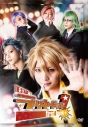 【DVD】舞台 THE STAGE ラッキードッグ1 first luck+の画像