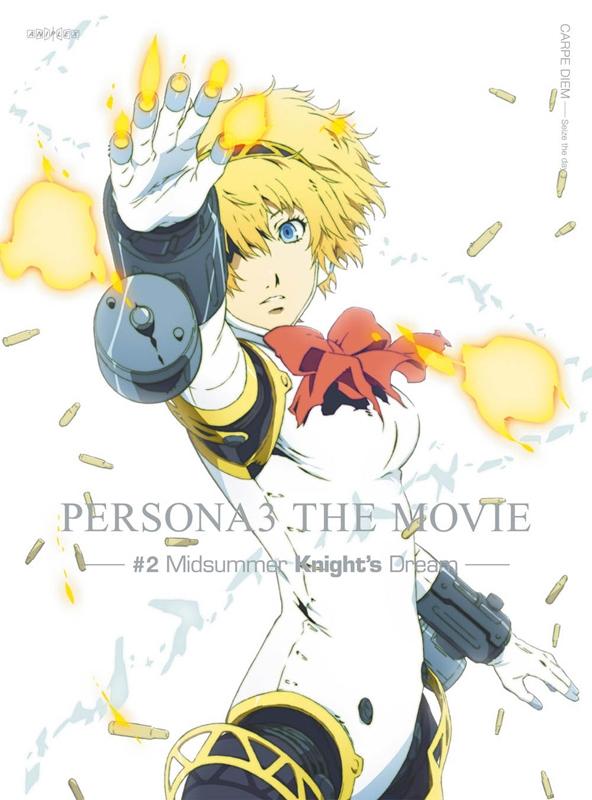 【Blu-ray】劇場版 ペルソナ3 #2 Midsummer Knight's Dream 通常版