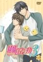【DVD】TV 純情ロマンチカ3 第5巻 限定版の画像