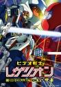 【DVD】TV ビデオ戦士レザリオン DVD COLLECTION VOL.2の画像