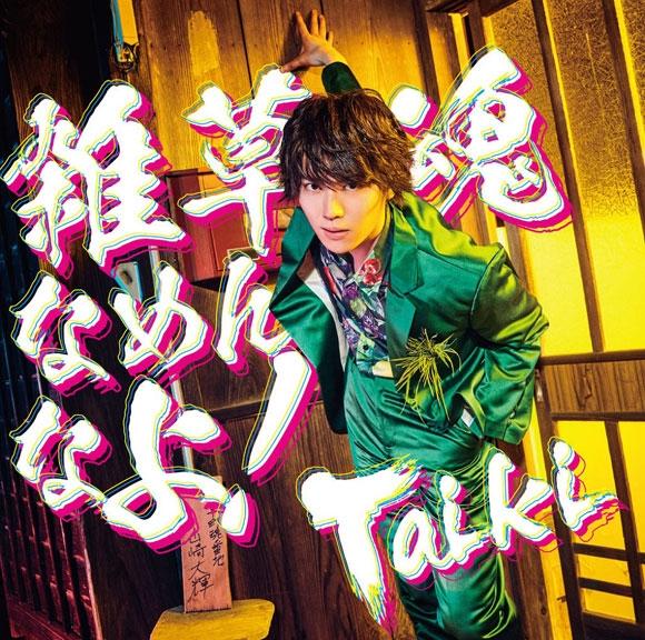 【主題歌】TV 八十亀ちゃんかんさつにっき 3さつめ 主題歌「雑草魂なめんなよ!」/Taiki(山崎大輝) DVD付盤