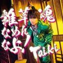 【主題歌】TV 八十亀ちゃんかんさつにっき 3さつめ 主題歌「雑草魂なめんなよ!」/Taiki(山崎大輝) DVD付盤の画像