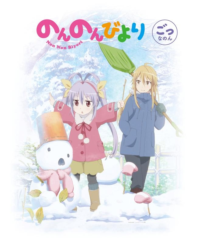 【DVD】TV のんのんびより 第5巻