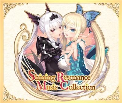 【アルバム】PS3版 シャイニング・レゾナンス ミュージックコレクション