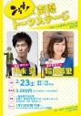 【チケット】いっしきポップフェス2019 ニシオノ 代永翼・稲川英里トークステージの画像