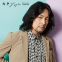 【アルバム】吉野裕行/カタシグレ 通常盤の画像