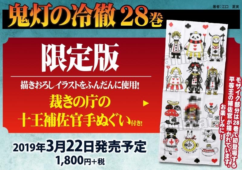 【コミック】鬼灯の冷徹(28) 限定版