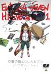 【DVD】劇場版 交響詩篇エウレカセブン ハイエボリューション1 通常版