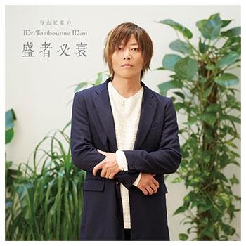 【DJCD】DJCD 谷山紀章のMr.Tambourine Man~盛者必衰~ 通常盤