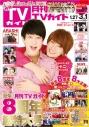 【雑誌】月刊TVガイド関東版 2019年3月号の画像