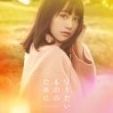 【主題歌】TV りゅうおうのおしごと! ED「守りたいもののために」/伊藤美来 DVD付き限定盤の画像