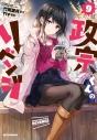 【コミック】政宗くんのリベンジ(9) 通常版の画像