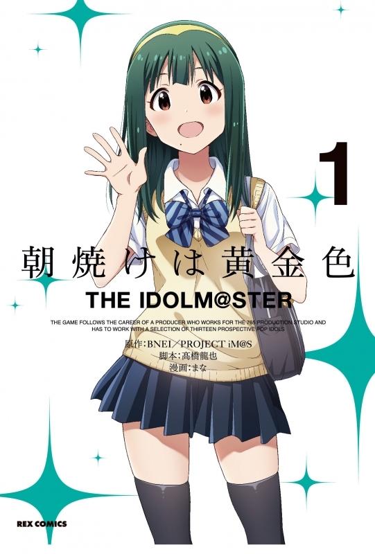 【コミック】朝焼けは黄金色 THE IDOLM@STER(1)