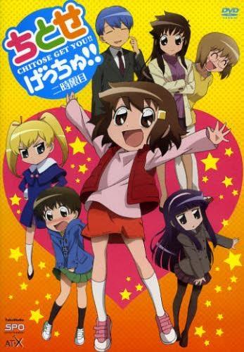 【DVD】TV ちとせげっちゅ!! ニ時限目