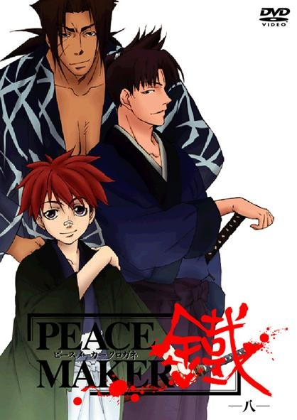 【DVD】TV PEACE MAKER 鐵 ―八―