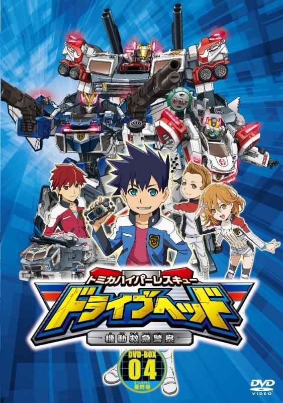 【DVD】TV トミカハイパーレスキュー ドライブヘッド 機動救急警察 DVD-BOX 4