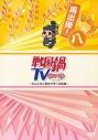 【DVD】TV 戦国鍋TV ~なんとなく歴史が学べる映像~ 再出陣! 八の画像