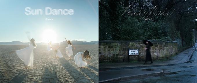 【アルバム】Aimer/Sun Dance & Penny Rain 初回生産限定盤B